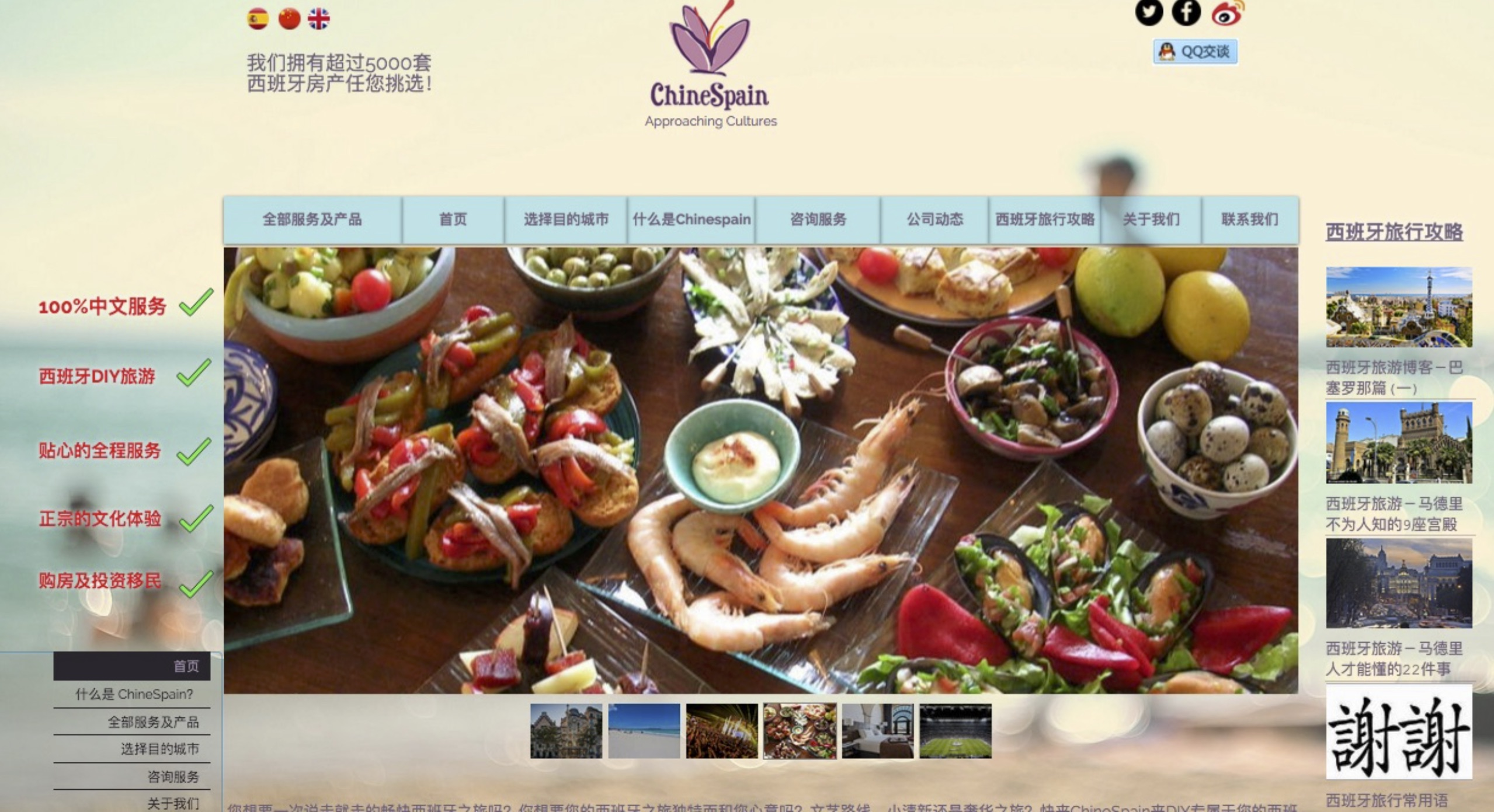 ChineSpain, el marketplace de viajes español para turistas chinos